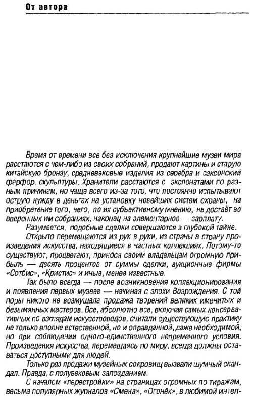 Иллюстрация 1 из 26 для Сталин: Операция Эрмитаж - Юрий Жуков | Лабиринт - книги. Источник: Алонсо Кихано
