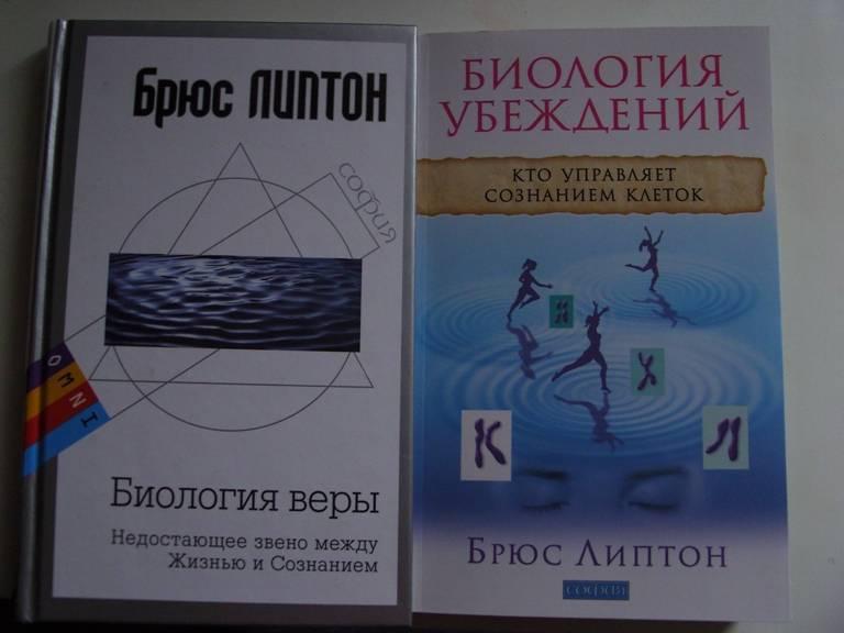 БРЮС ЛИПТОН БИОЛОГИЯ ВЕРЫ СКАЧАТЬ БЕСПЛАТНО