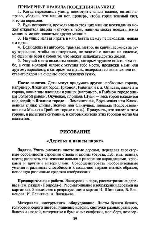 Иллюстрация 1 из 10 для Развивающие занятия с детьми 5-6 лет - Алиева, Васюкова, Арушанова | Лабиринт - книги. Источник: Joker