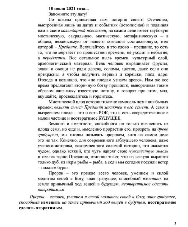 Иллюстрация 1 из 11 для Россия: мы и мир - Сергей Алексеев | Лабиринт - книги. Источник: Joker