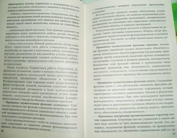 Иллюстрация 1 из 3 для Теория системного менеджмента: Учебник - Павел Журавлев | Лабиринт - книги. Источник: Леонтьева  Ольга Владиславовна