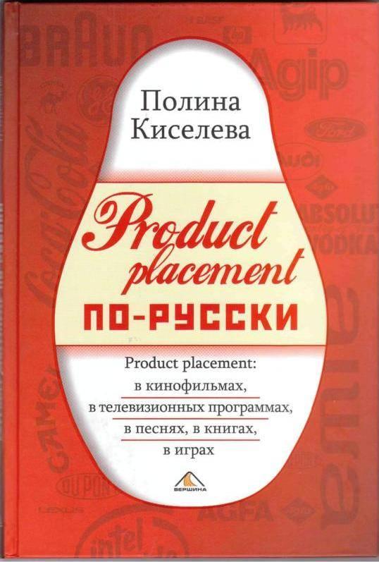 Иллюстрация 1 из 25 для Product placement по-русски - Полина Киселева   Лабиринт - книги. Источник: Юта