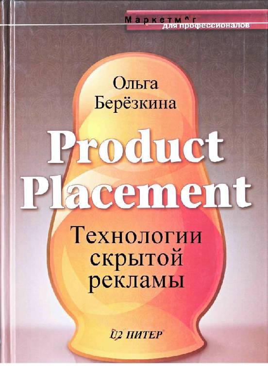 Иллюстрация 1 из 40 для Product Placement. Технологии скрытой рекламы - Ольга Березкина | Лабиринт - книги. Источник: Юта