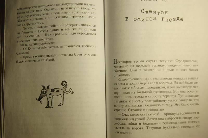 Иллюстрация 1 из 11 для Тюре Свентон, частный детектив - Оке Хольмберг | Лабиринт - книги. Источник: atanal