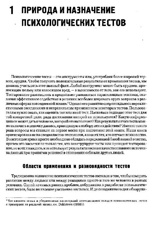 Иллюстрация 1 из 32 для Психологическое тестирование. 7-е издание - Анастази, Урбина   Лабиринт - книги. Источник: Krofa