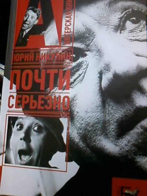 Иллюстрация 1 из 6 для Почти серьезно - Юрий Никулин | Лабиринт - книги. Источник: lettrice