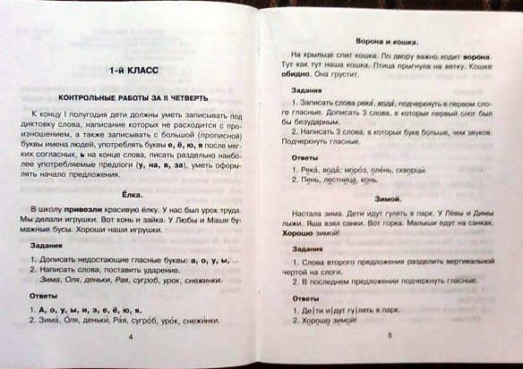 дело особой диктанты 6 класс 2 четверть по русскому языку комплекты термобелья