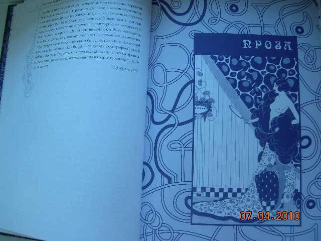 Иллюстрация 1 из 10 для Эротика серебряного века: Поэзия. Проза. Изобразительное искусство | Лабиринт - книги. Источник: Жанна Владимировна