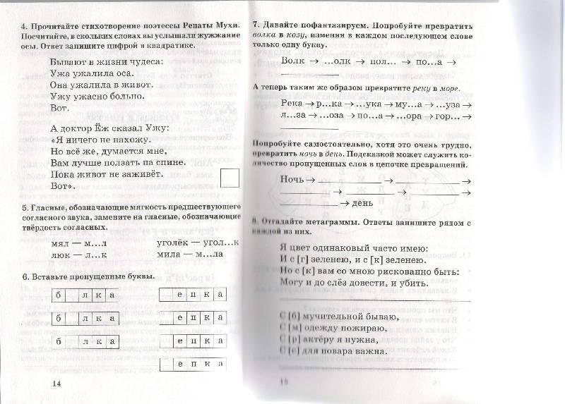 олипиадные задания по русскому языку для 6-7 классов актуальные объявления