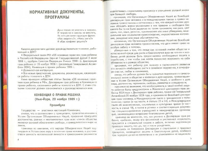 Иллюстрация 1 из 4 для Справочник психолога ДОУ - Мария Аралова | Лабиринт - книги. Источник: Nchk