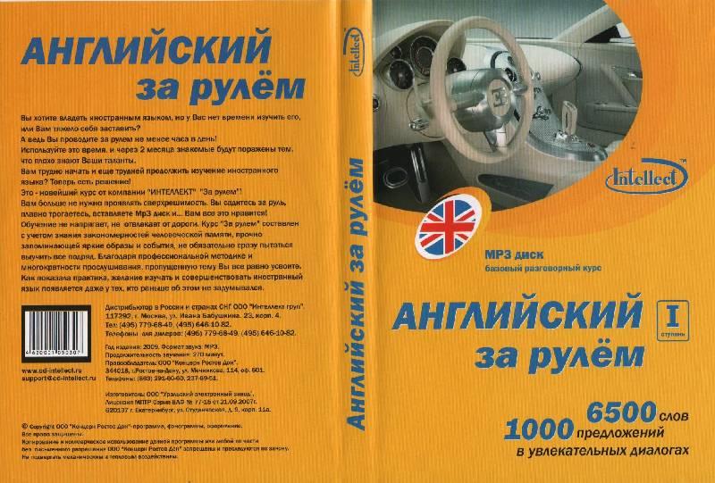 Иллюстрация 1 из 2 для Английский за рулем - I ступень (CDmp3) | Лабиринт - книги. Источник: Zhanna