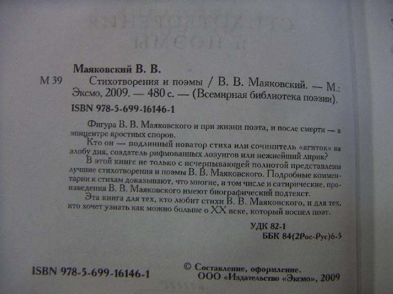 Иллюстрация 1 из 11 для Стихотворения и поэмы - Владимир Маяковский | Лабиринт - книги. Источник: Алонсо Кихано
