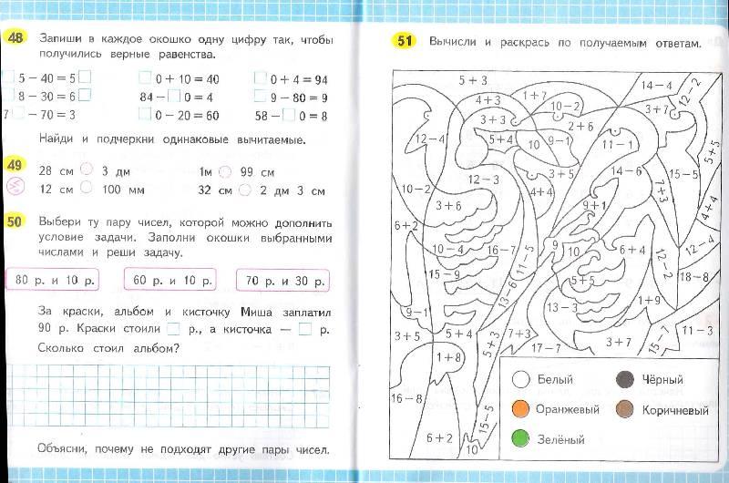 гдз математика 2 печатная класс моро тетрадь