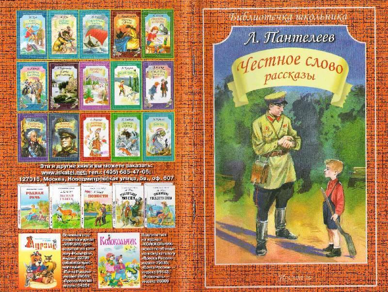 Леонид пантелеев «честное слово» информация о книге: описание, содержание, в каких магазинах можно купить, скачать, читать.