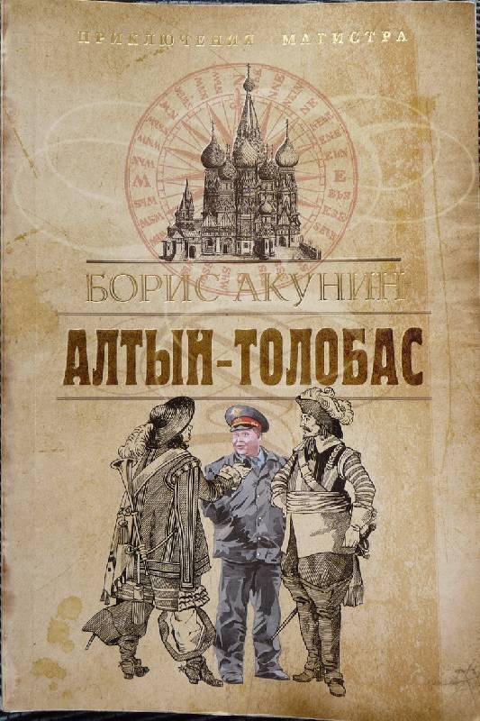 Иллюстрация 1 из 4 для Алтын-толобас - Борис Акунин | Лабиринт - книги. Источник: Мария  Алексеевна