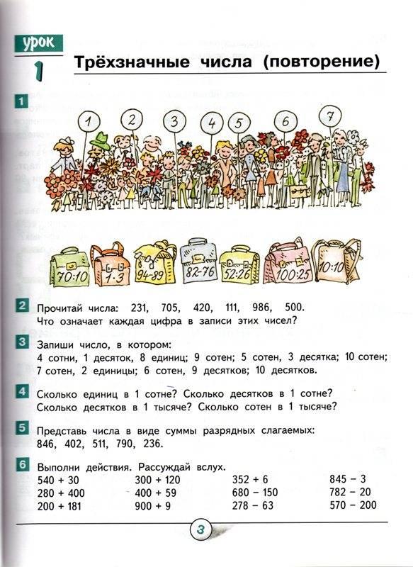 Иллюстрация 1 из 5 для Математика: Учебник для 4 класса начальной школы. 1 и 2 полугодие - Гейдман, Мишарина, Зверева   Лабиринт - книги. Источник: Анна Викторовна