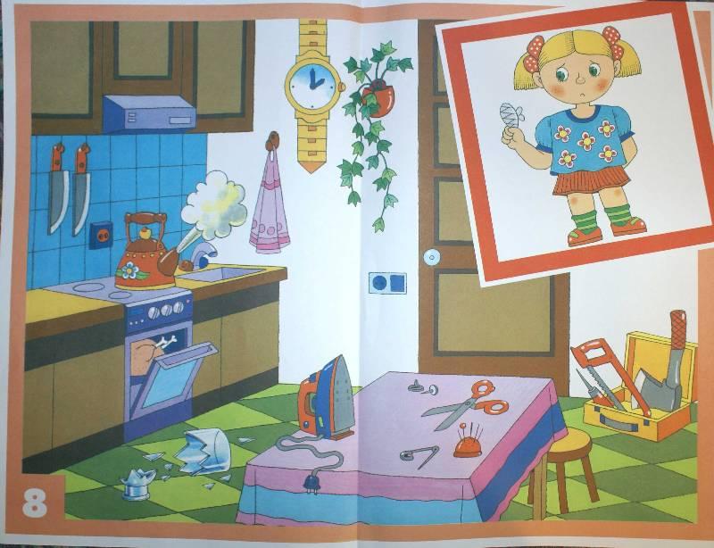 Иллюстрация 1 из 8 для Основы безопасности детей дошкольного возраста - Рина Стеркина | Лабиринт - книги. Источник: РИВА