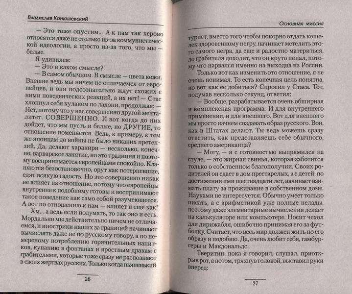 Иллюстрация 1 из 4 для Основная миссия - Владислав Конюшевский | Лабиринт - книги. Источник: Комиссар