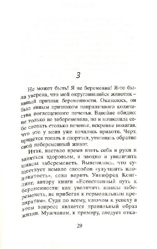 Иллюстрация 1 из 5 для В погоне за бэби - Мориарти Шинед   Лабиринт - книги. Источник: Incredible