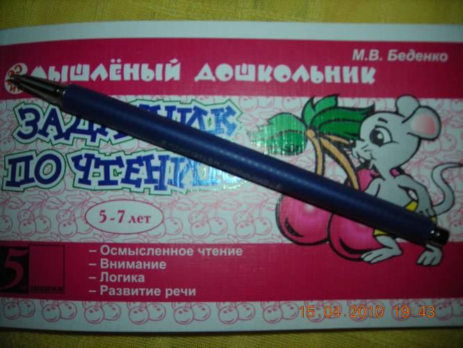 Беденко м.в задачник по чтению для детей 5-7 лет