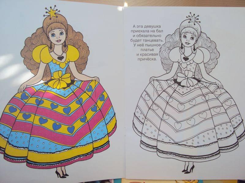Иллюстрация 1 из 4 для Модница: на танцах (раскрась по образцу) | Лабиринт - книги. Источник: Рыкова  Алевтина Алексеевна
