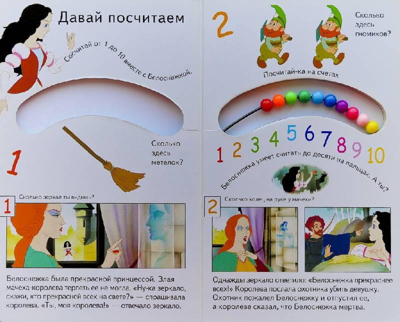 Иллюстрация 1 из 6 для Научи меня: Считать - Ван Гуль | Лабиринт - книги. Источник: Е-Катерина