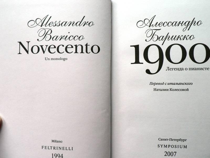 Иллюстрация 1 из 13 для 1900. Легенда о пианисте - Алессандро Барикко | Лабиринт - книги. Источник: Concordia
