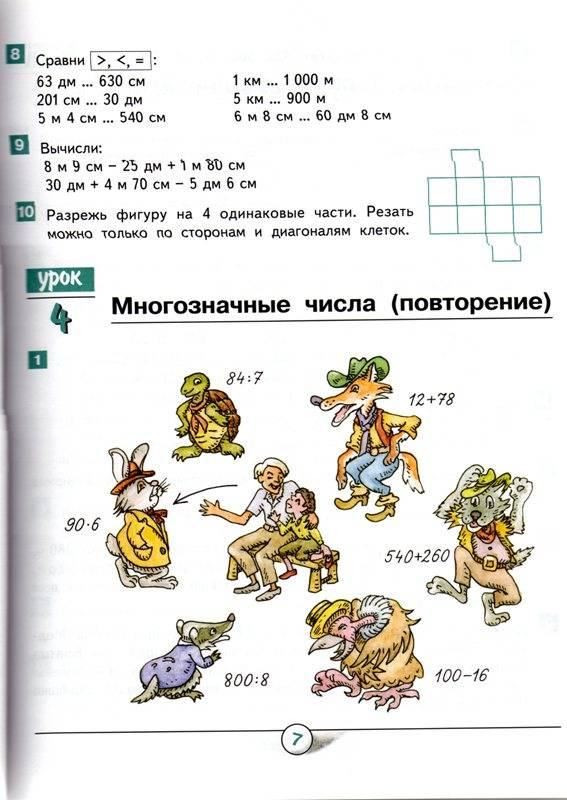 3 решебник мишарина зверева математика класс гейдман