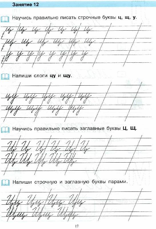 буквами,схемы слов и т.д.