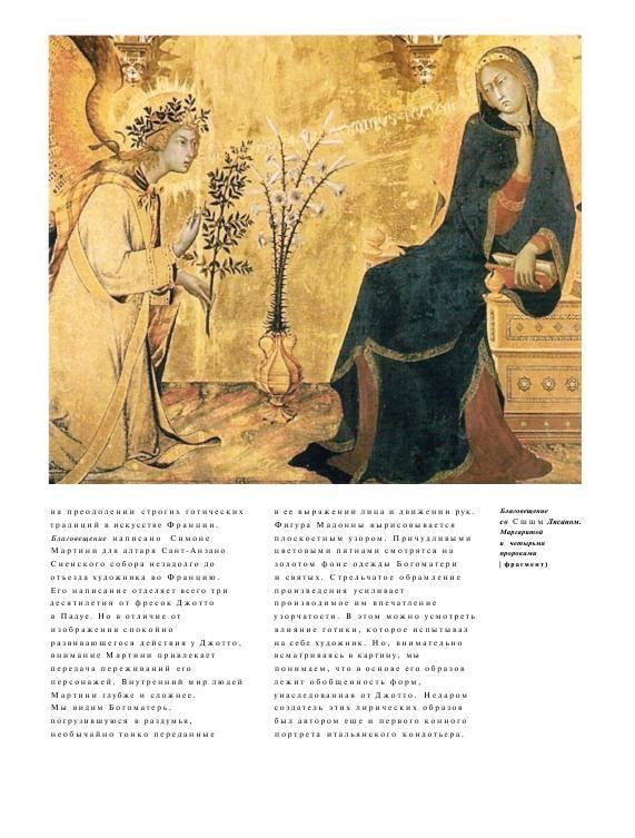 Иллюстрация 32 из 41 для Уффици - Марфа Замкова | Лабиринт - книги. Источник: Nadezhda_S