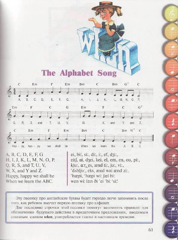 Песни на английском про школу