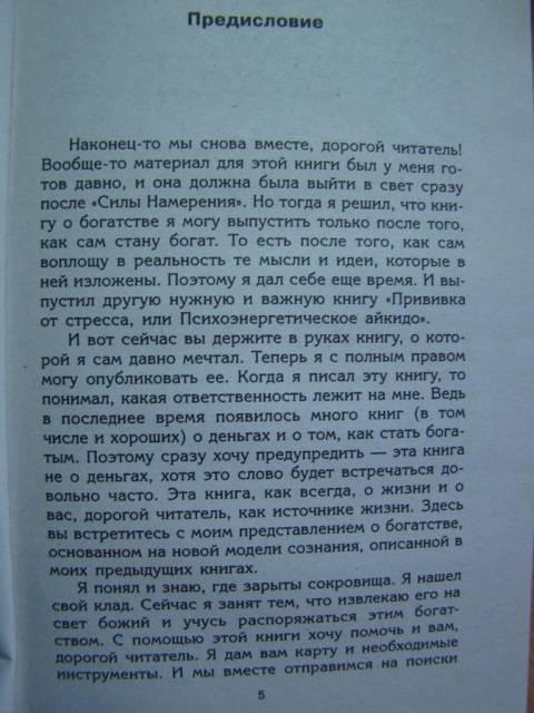 Иллюстрация 1 из 19 для Путь к богатству. Как стать и богатым, и счастливым - Валерий Синельников | Лабиринт - книги. Источник: D.OLGA