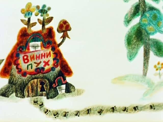 Иллюстрация 1 из 22 для Винни-Пух (+DVD) - Хитрук, Сокольский | Лабиринт - книги. Источник: Флинкс