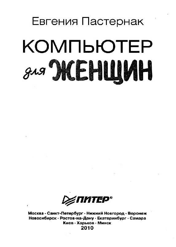 Иллюстрация 1 из 30 для Компьютер для женщин. 2-е издание - Евгения Пастернак | Лабиринт - книги. Источник: Флинкс