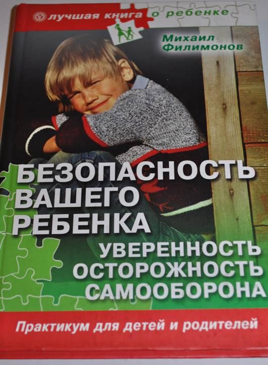 Иллюстрация 1 из 17 для Безопасность вашего ребенка. Уверенность, осторожность, самооборона - Михаил Филимонов | Лабиринт - книги. Источник: Natali_i_Ko