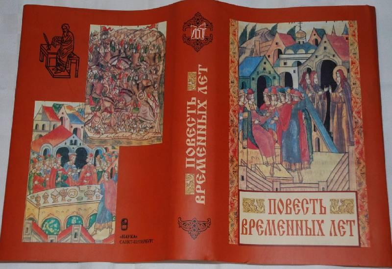 Иллюстрация 1 из 7 для Повесть временных лет - Дмитрий Лихачев | Лабиринт - книги. Источник: МаRUSя