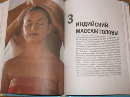 Иллюстрация 1 из 8 для Полный курс массажа. Виды, техника и приемы - Аткинсон, Флойд | Лабиринт - книги. Источник: Elene_ka