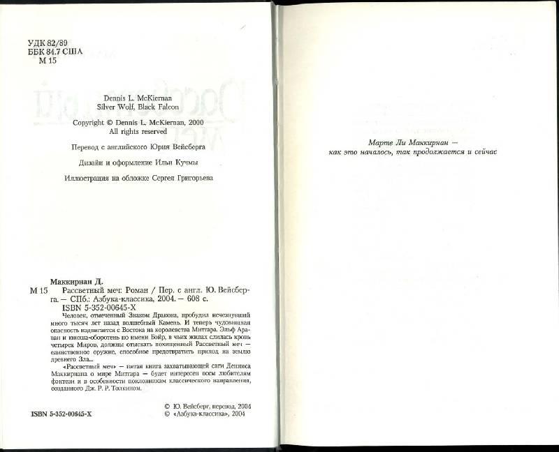 Иллюстрация 1 из 4 для Рассветный меч: Роман - Деннис Маккирнан | Лабиринт - книги. Источник: Kortes