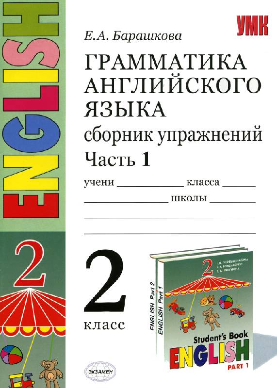 Английского гдз сборник упражнений english грамматика языка
