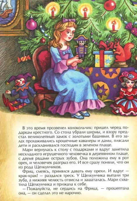 Иллюстрация 1 из 6 для Щелкунчик. Снежная королева. Стойкий оловянный солдатик | Лабиринт - книги. Источник: Rin@