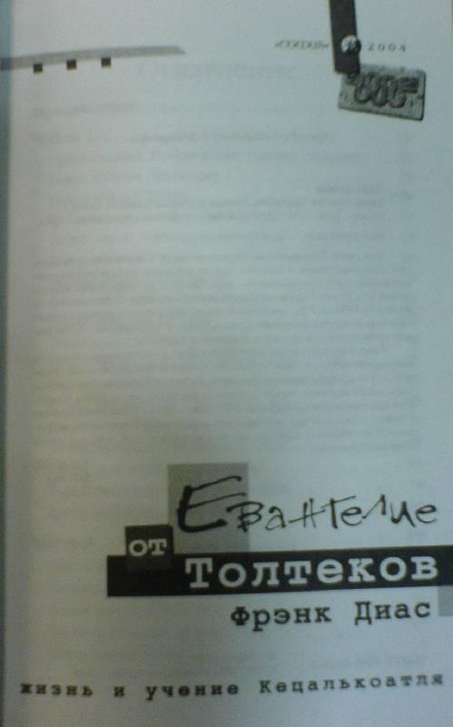 Иллюстрация 1 из 3 для Евангелие от Толтеков. Жизнь и учение Кецалькоатля - Фрэнк Диас   Лабиринт - книги. Источник: Limp