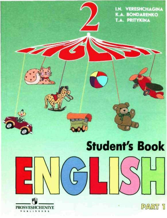 английский язык 2 класс верещагина стр