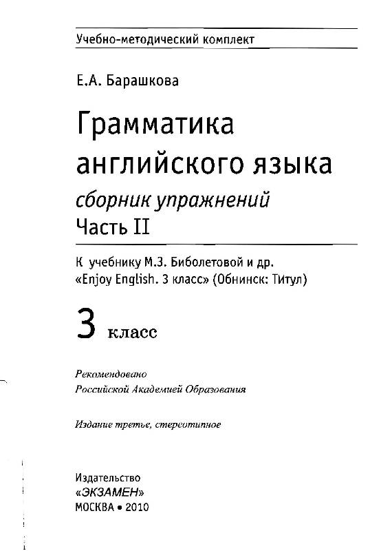 гдз грамматика английского языка сборник упражнений 8 класс биболетова