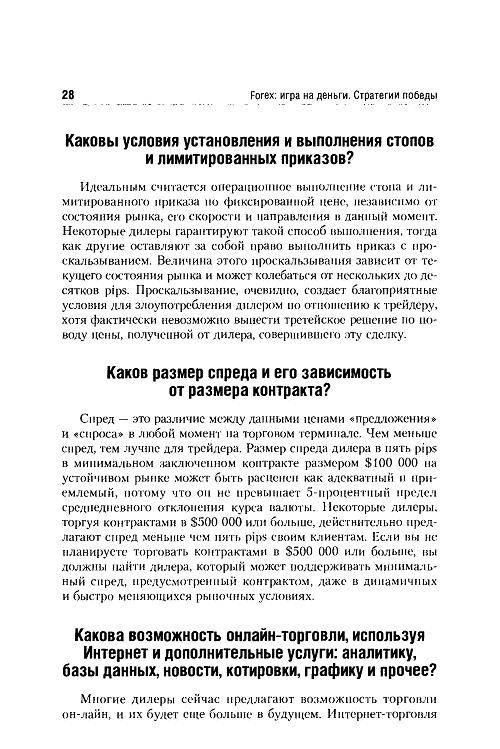Иллюстрация 1 из 22 для Forex: игра на деньги. Стратегии победы - Игорь Тощаков | Лабиринт - книги. Источник: Krofa