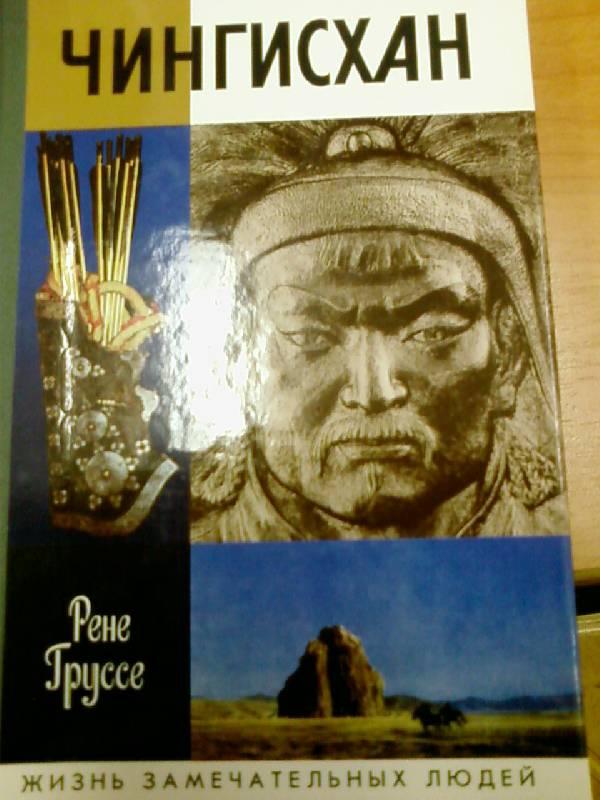 Иллюстрация 1 из 18 для Чингисхан: Покоритель Вселенной - Рене Груссе | Лабиринт - книги. Источник: lettrice