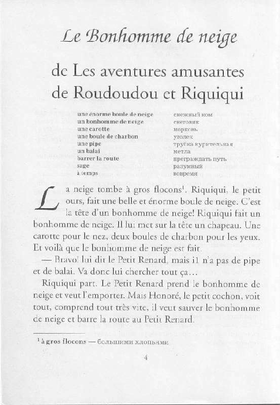 Иллюстрация 1 из 4 для Французский язык для детей. Книга для чтения с вопросами и заданиями | Лабиринт - книги. Источник: mgorshkov