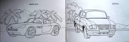Иллюстрация 1 из 6 для Автораскраска | Лабиринт - книги. Источник: kaso