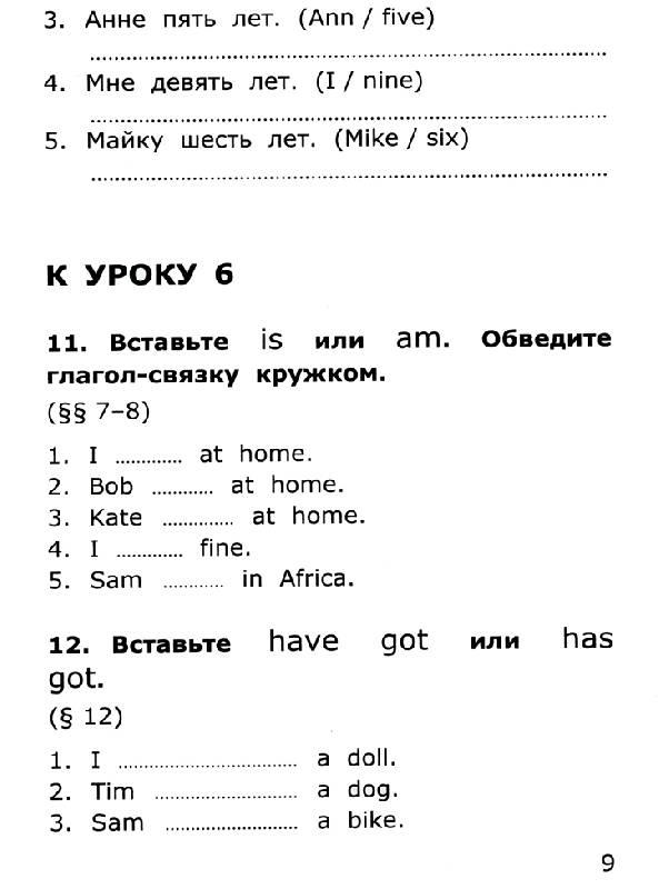 Выполнить грамматика англ яз сборник упражнений ч.i: 4 класс к учебнику верещагиной и.н и др барашкова е.а