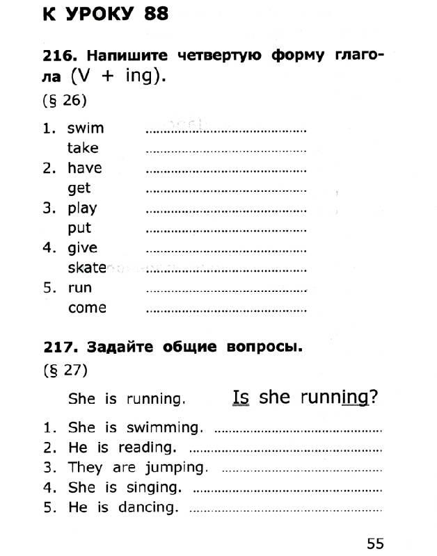 Английский задания 2 класс