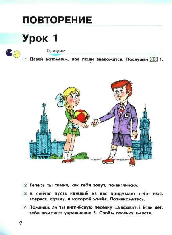 Учебник английского языка 1 класс верещагина бондаренко притыкина
